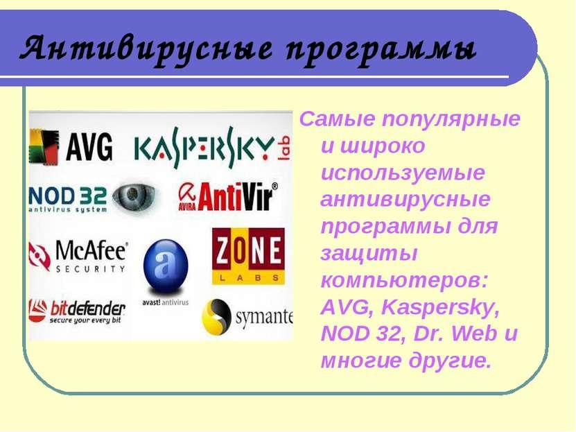 Антивирусные программы Самые популярные и широко используемые антивирусные пр...