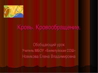 Кровь. Кровообращение. Обобщающий урок Учитель МБОУ «Билютуйская СОШ» Новиков...