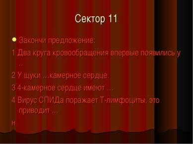 Сектор 11 Закончи предложение: 1 Два круга кровообращения впервые появились у...