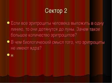 Сектор 2 Если все эритроциты человека выложить в одну линию, то они дотянутся...
