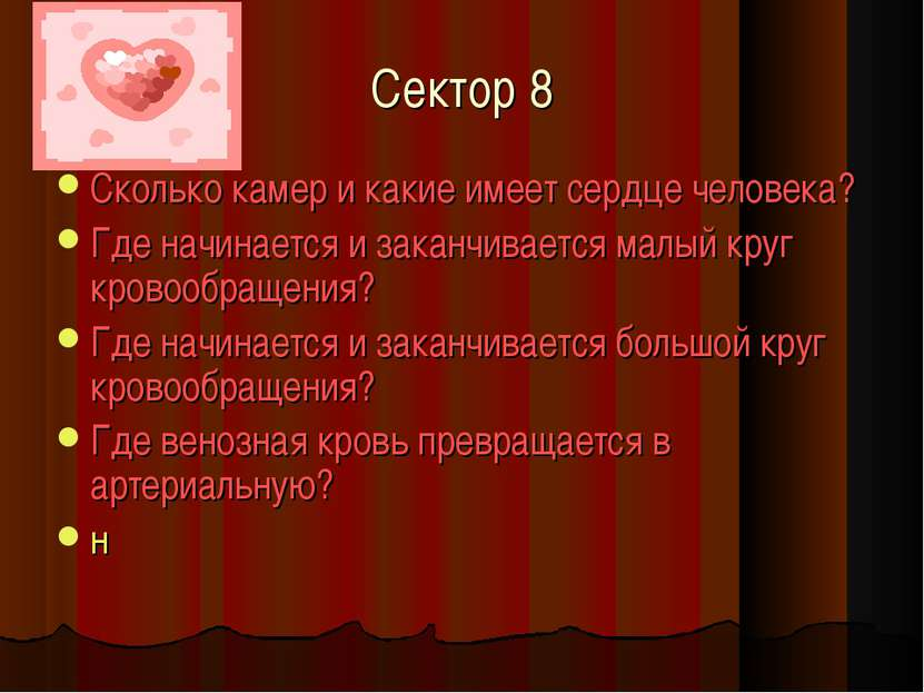 Сектор 8 Сколько камер и какие имеет сердце человека? Где начинается и заканч...