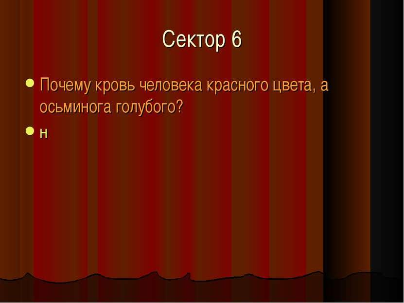 Сектор 6 Почему кровь человека красного цвета, а осьминога голубого? н