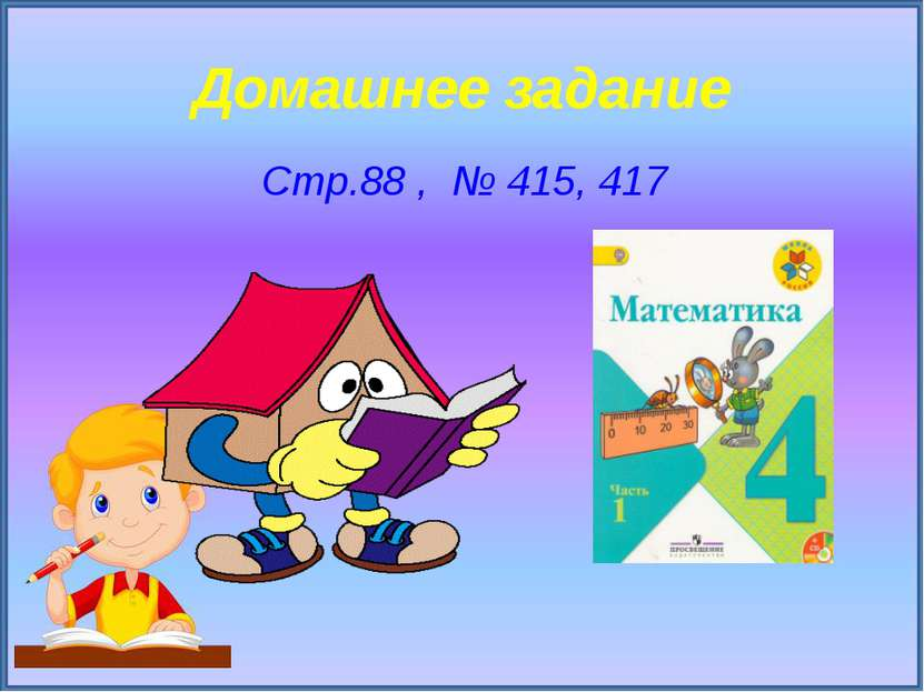 Домашнее задание Стр.88 , № 415, 417