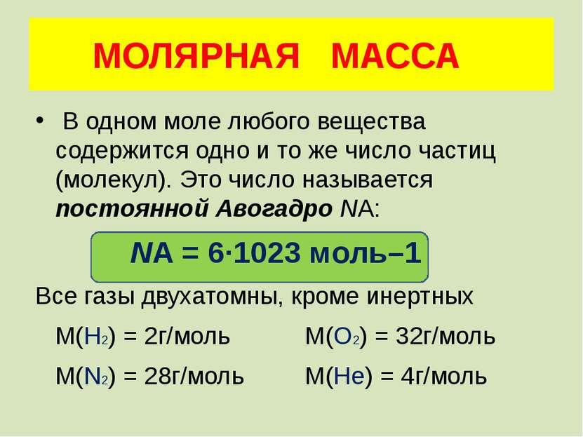 МАССА МОЛЕКУЛЫ m0 – масса молекулы М – молярная масса NА – число Авогадро