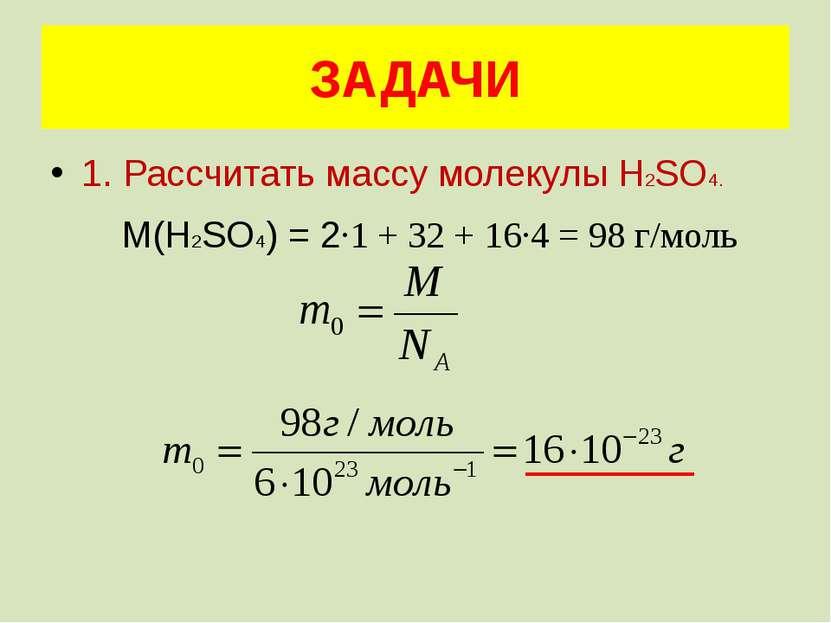2. Сколько молекул содержится в 50г Аℓ? М(Аℓ) = 27г/моль N = νNA ν = m/M ν = ...
