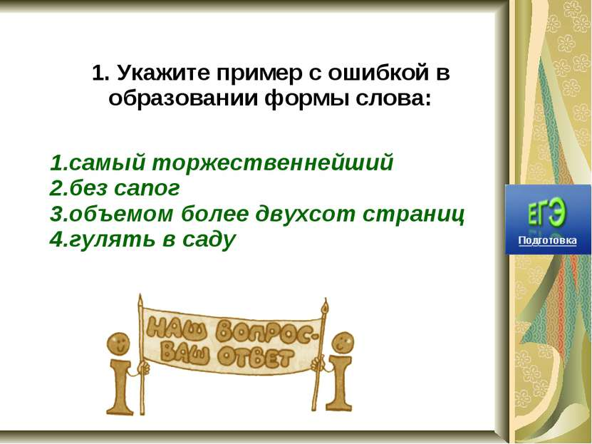 1. Укажите пример с ошибкой в образовании формы слова: самый торжественнейший...