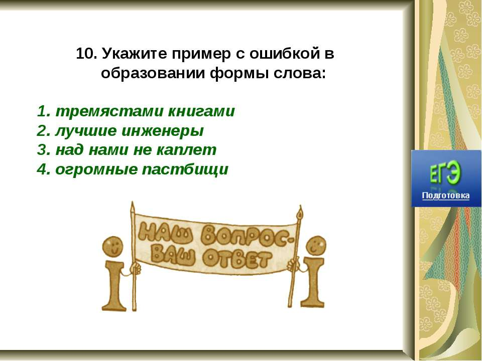 10.Укажите пример с ошибкой в образовании формы слова: 1. тремястами книгами...