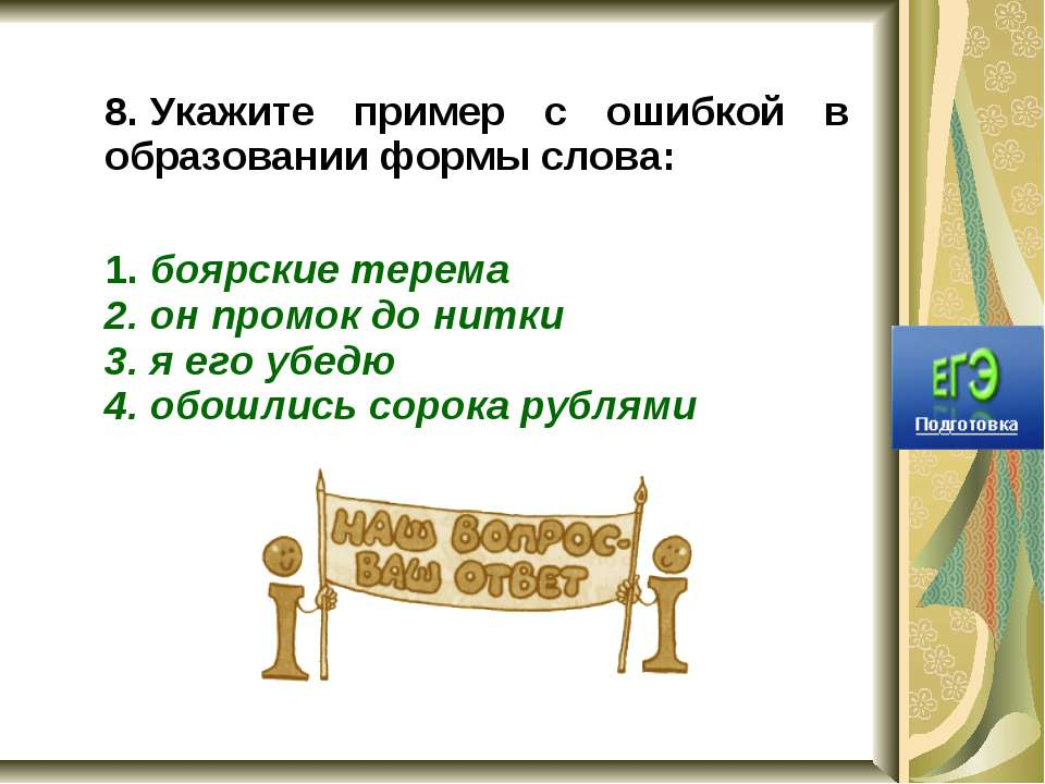8.Укажите пример с ошибкой в образовании формы слова: боярские терема он про...