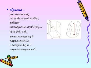 Призма – многогранник, составленный из двух равных многоугольников A1A2…An и ...