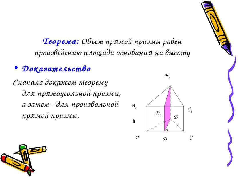 Теорема: Объем прямой призмы равен произведению площади основания на высоту Д...