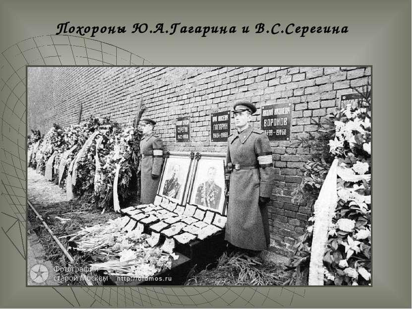Похороны Ю.А.Гагарина и В.С.Серегина