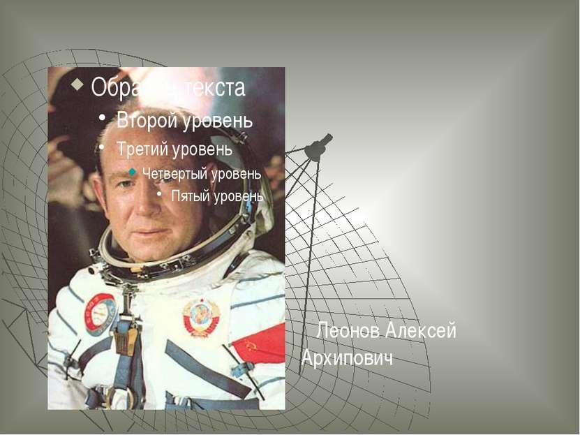 Леонов Алексей Архипович