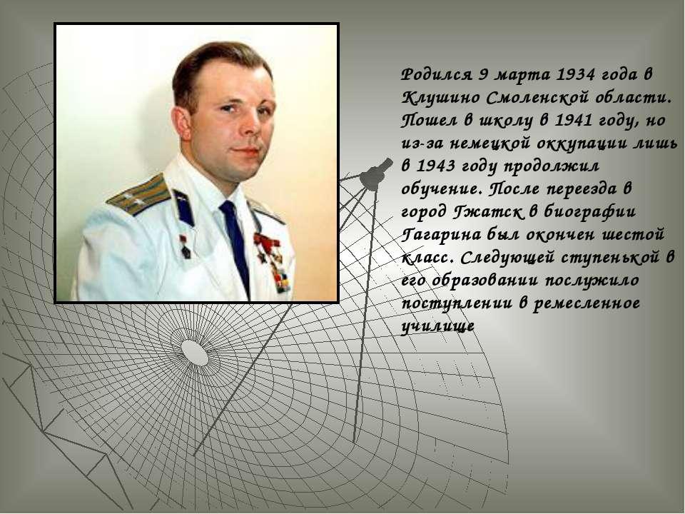 Родился 9 марта 1934 года в Клушино Смоленской области. Пошел в школу в 1941 ...