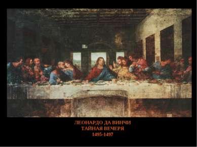 ЛЕОНАРДО ДА ВИНЧИ ТАЙНАЯ ВЕЧЕРЯ 1495-1497