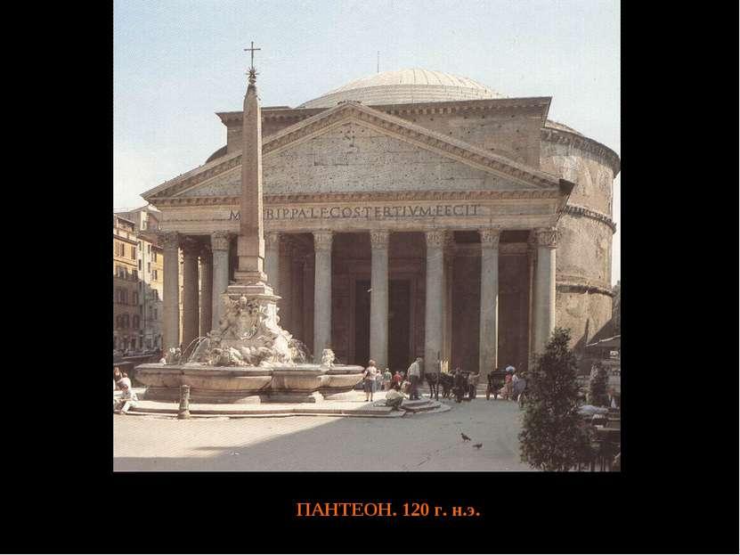 ПАНТЕОН. 120 г. н.э.