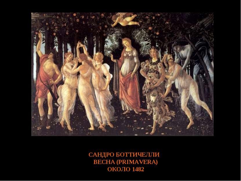 САНДРО БОТТИЧЕЛЛИ ВЕСНА (PRIMAVERA) ОКОЛО 1482