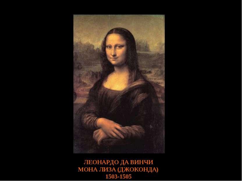 ЛЕОНАРДО ДА ВИНЧИ МОНА ЛИЗА (ДЖОКОНДА) 1503-1505