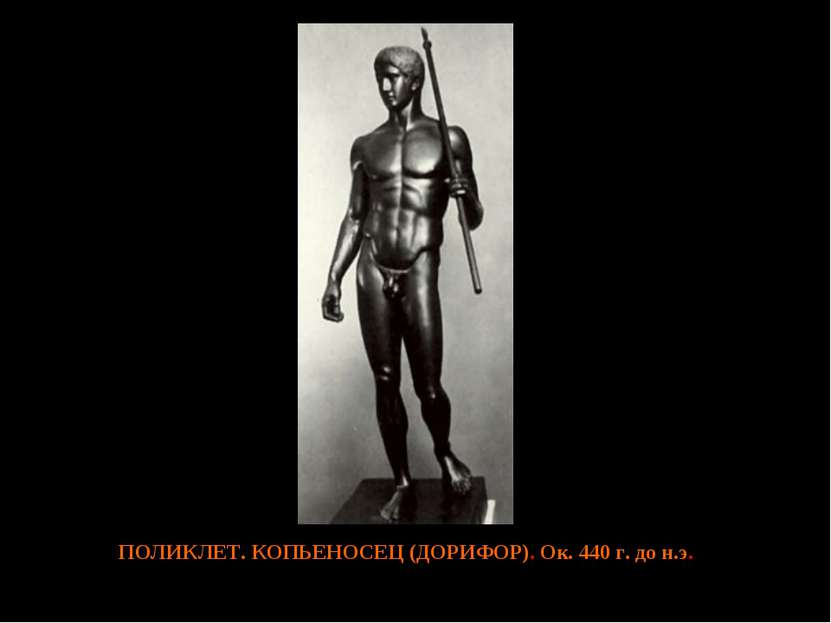 ПОЛИКЛЕТ. КОПЬЕНОСЕЦ (ДОРИФОР). Ок. 440 г. до н.э.