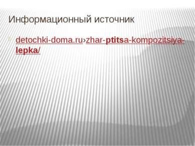 Информационный источник detochki-doma.ru›zhar-ptitsa-kompozitsiya-lepka/