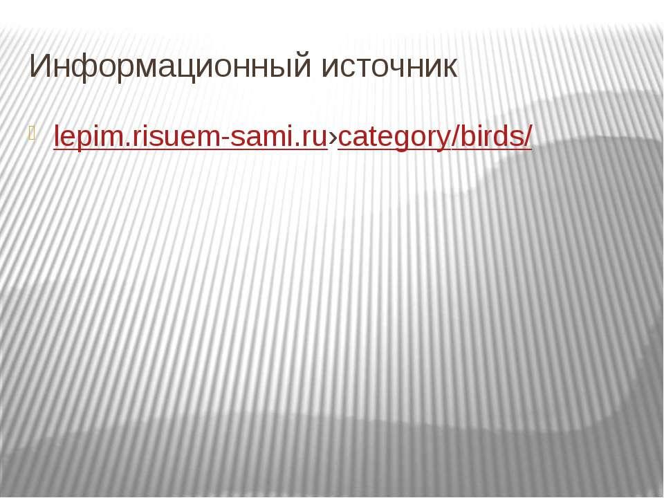 Информационный источник lepim.risuem-sami.ru›category/birds/