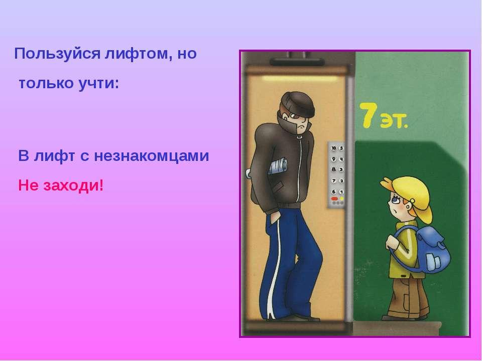 часть в лифте. 2 незнакомец
