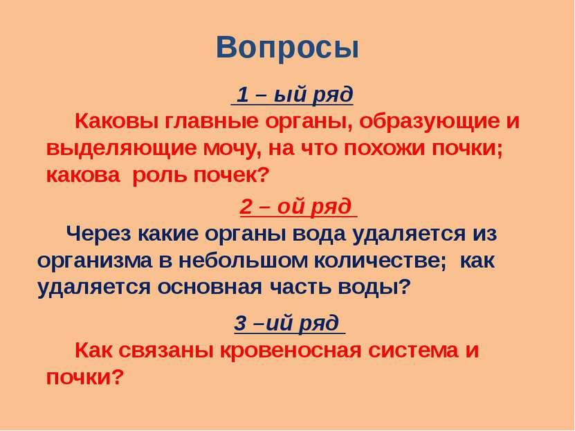 Вопросы 1 – ый ряд Каковы главные органы, образующие и выделяющие мочу, на чт...