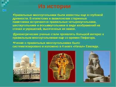 Из истории Правильные многоугольники были известны еще в глубокой древности. ...