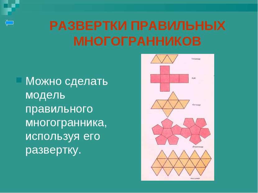 РАЗВЕРТКИ ПРАВИЛЬНЫХ МНОГОГРАННИКОВ Можно сделать модель правильного многогра...