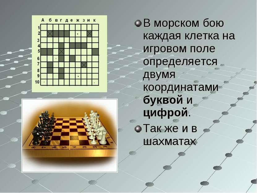 В морском бою каждая клетка на игровом поле определяется двумя координатами б...