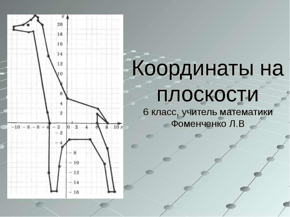 Координаты на плоскости 6 класс, учитель математики Фоменченко Л.В