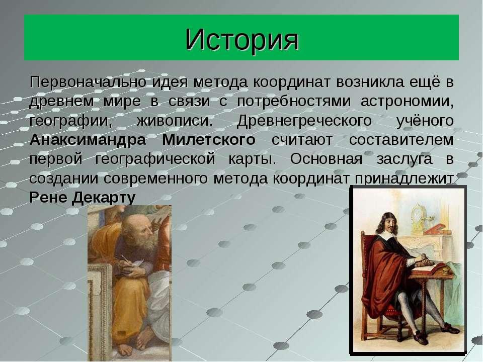 История Первоначально идея метода координат возникла ещё в древнем мире в свя...