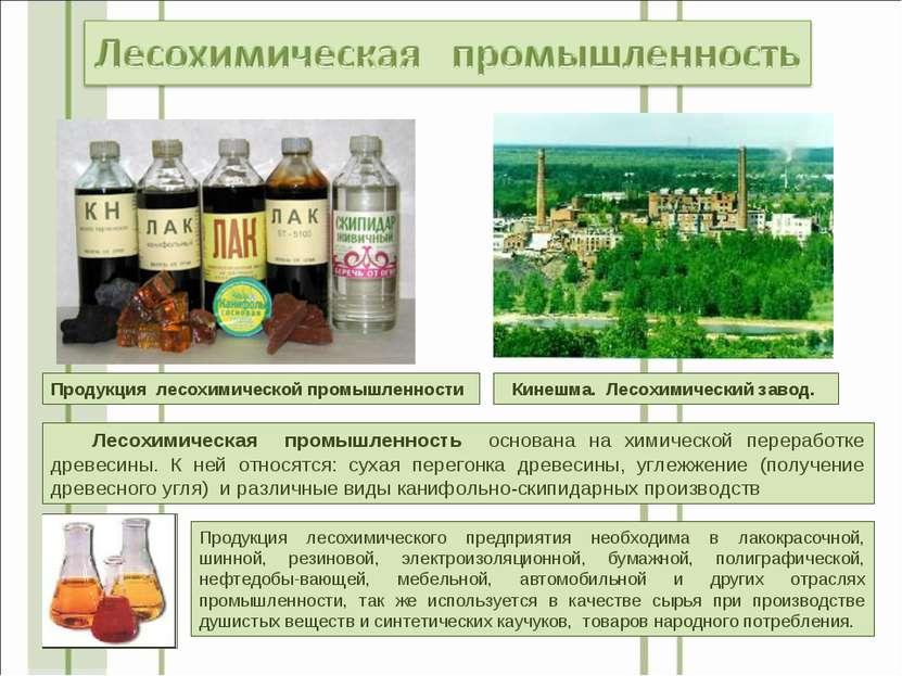 Кинешма. Лесохимический завод. Продукция лесохимической промышленности Лесохи...