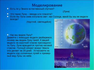 Есть ли у Земли естественный спутник? (Луна) Что такое Луна – звезда или план...