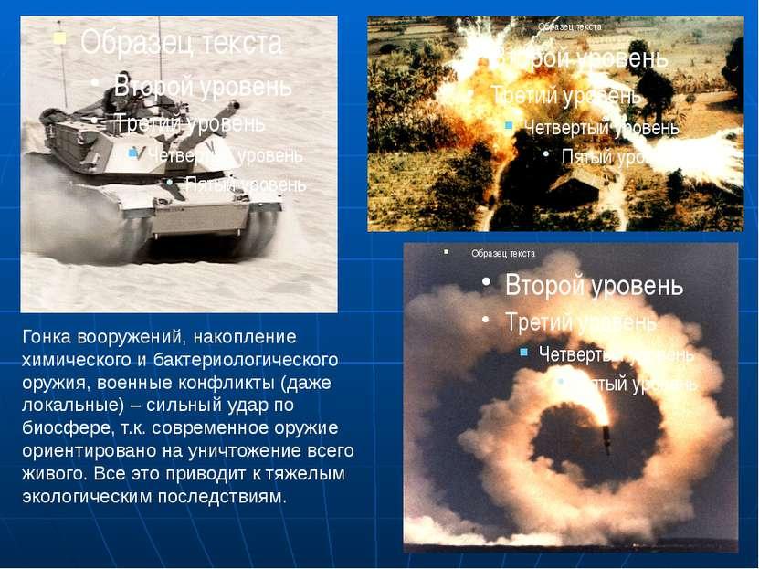 Гонка вооружений, накопление химического и бактериологического оружия, военны...