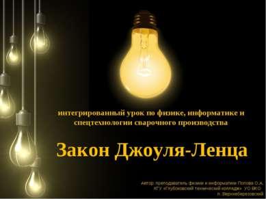 Закон Джоуля-Ленца Автор: преподаватель физики и информатики Попова О.А. КГУ ...