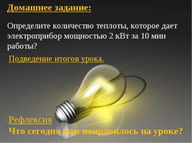 Д/З: п. 54, вопросы устно; Ф-8, А.В.Перышкин Домашнее задание: Подведение ито...