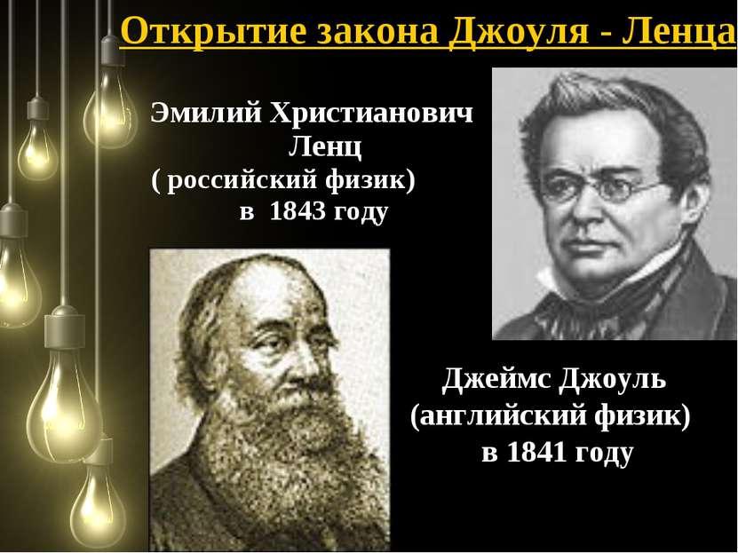Открытие закона Джоуля - Ленца Джеймс Джоуль (английский физик) в 1841 году...