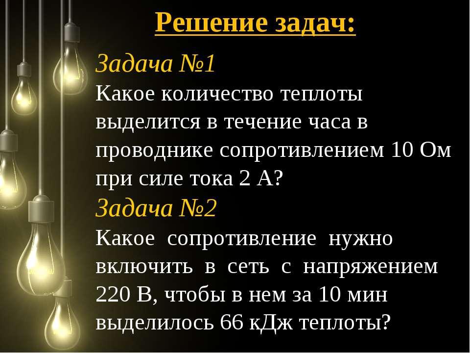 Задача №1 Какое количество теплоты выделится в течение часа в проводнике сопр...