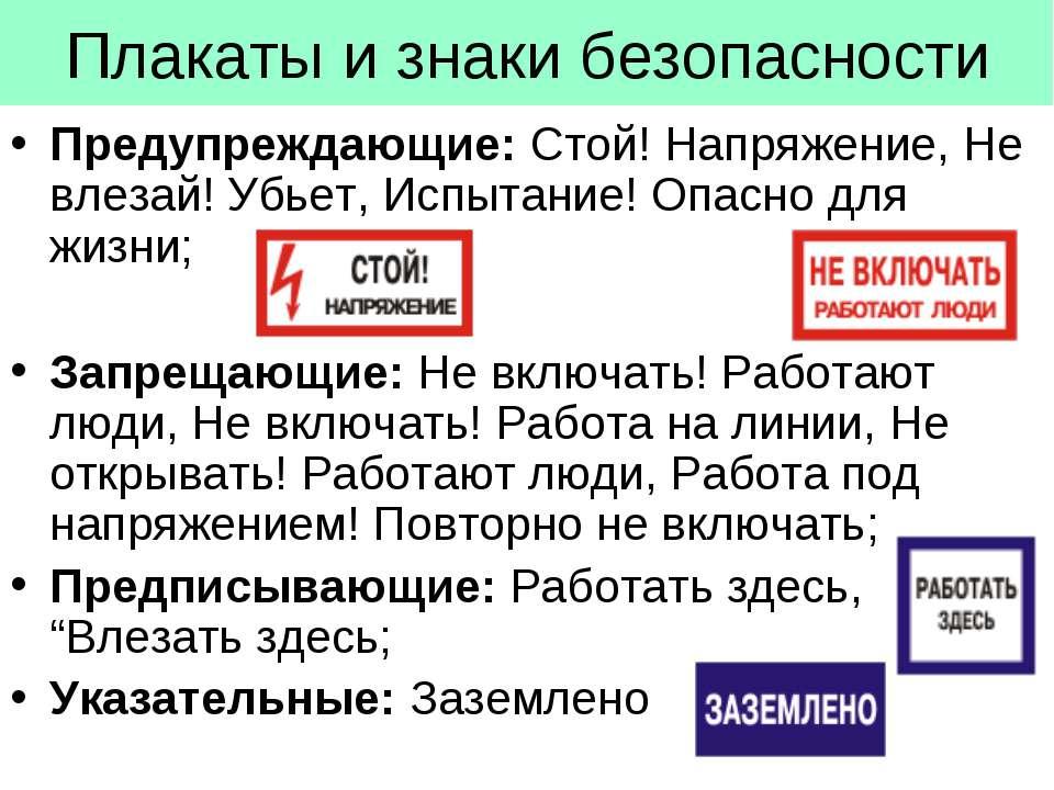 Плакаты и знаки безопасности Предупреждающие: Стой! Напряжение, Не влезай! Уб...