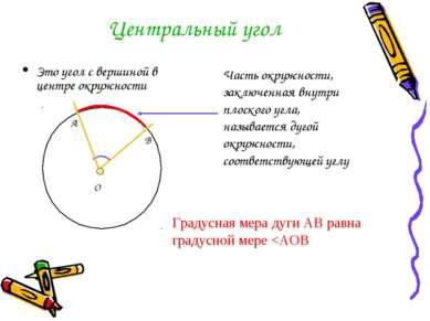 Центральный угол Это угол с вершиной в центре окружности Градусная мера дуги ...