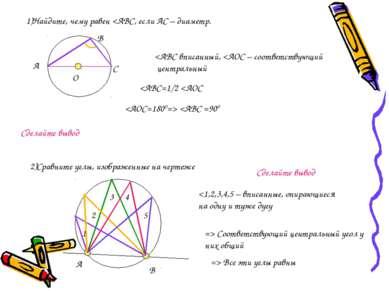 1)Найдите, чему равен