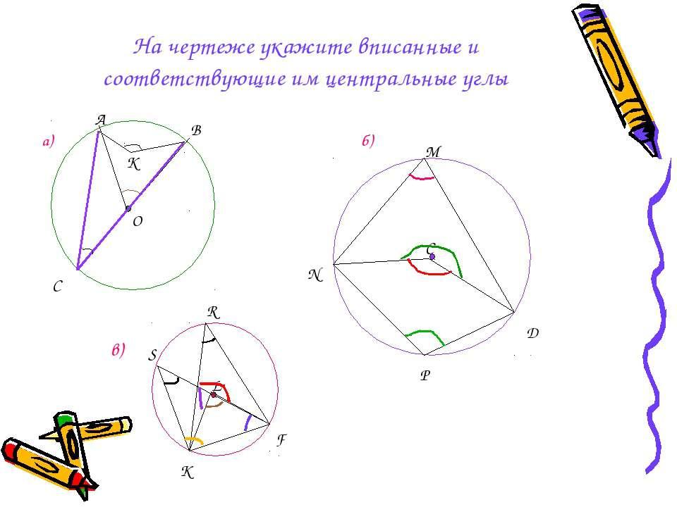 На чертеже укажите вписанные и соответствующие им центральные углы А В О К С ...