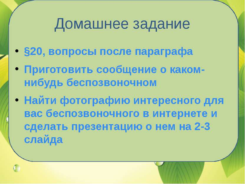 Использованные источники http://kartinkitrox.ru/derevyannyiy_zabor_s_kirpichn...
