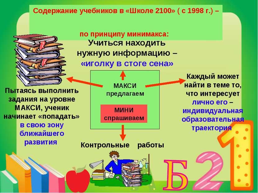 Содержание учебников в «Школе 2100» ( с 1998 г.) – по принципу минимакса: Учи...