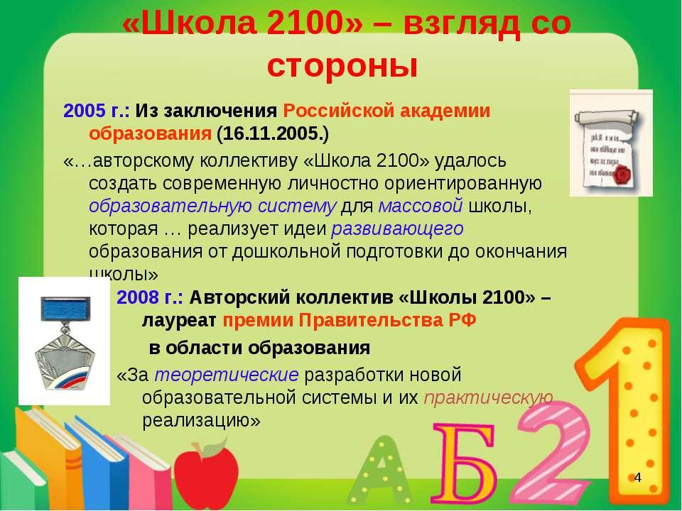 * «Школа 2100» – взгляд со стороны 2005 г.: Из заключения Российской академии...