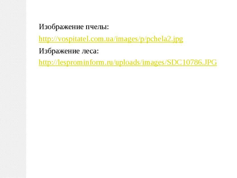Изображение пчелы: http://vospitatel.com.ua/images/p/pchela2.jpg Избражение ...