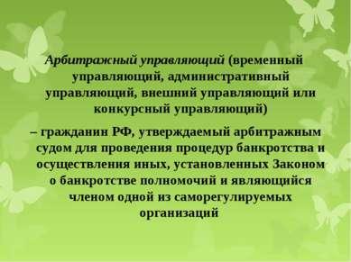 Арбитражный управляющий (временный управляющий, административный управляющий,...
