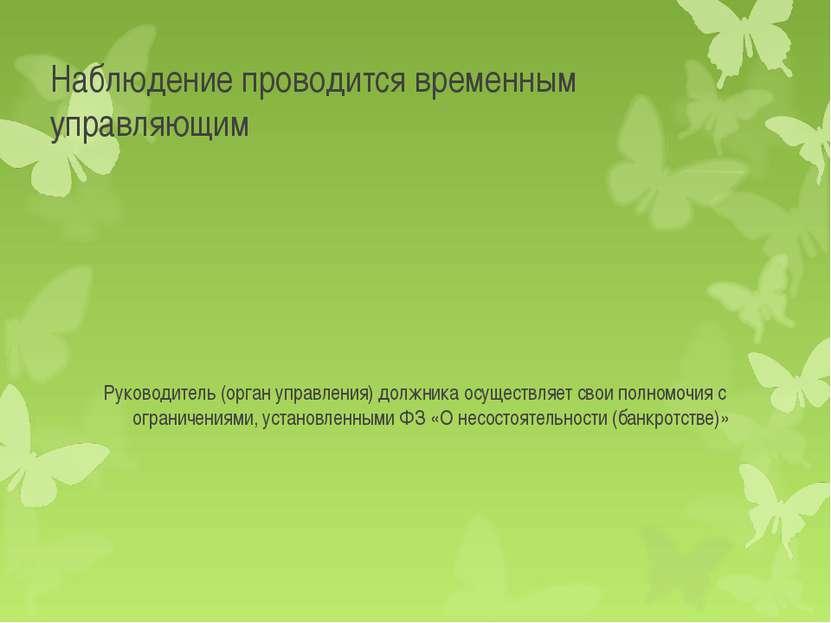 Наблюдение проводится временным управляющим Руководитель (орган управления) д...
