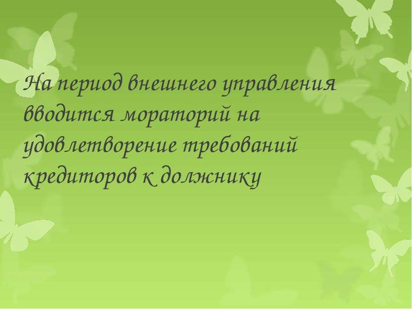 На период внешнего управления вводится мораторий на удовлетворение требований...