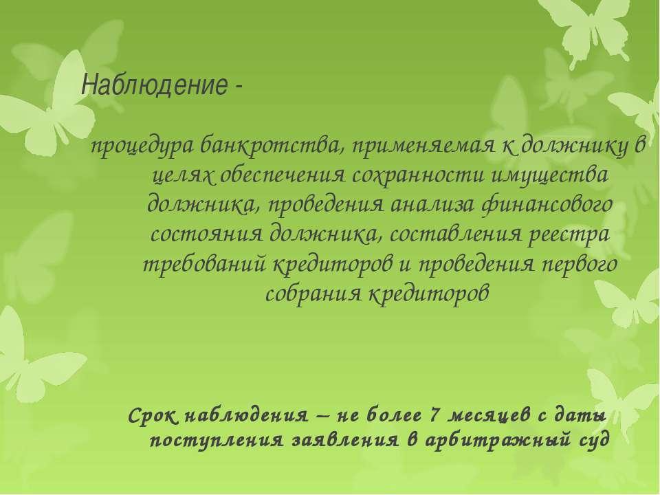 Наблюдение - процедура банкротства, применяемая к должнику в целях обеспечени...
